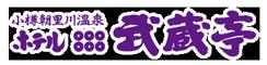 小樽朝里川温泉 ホテル 武蔵亭