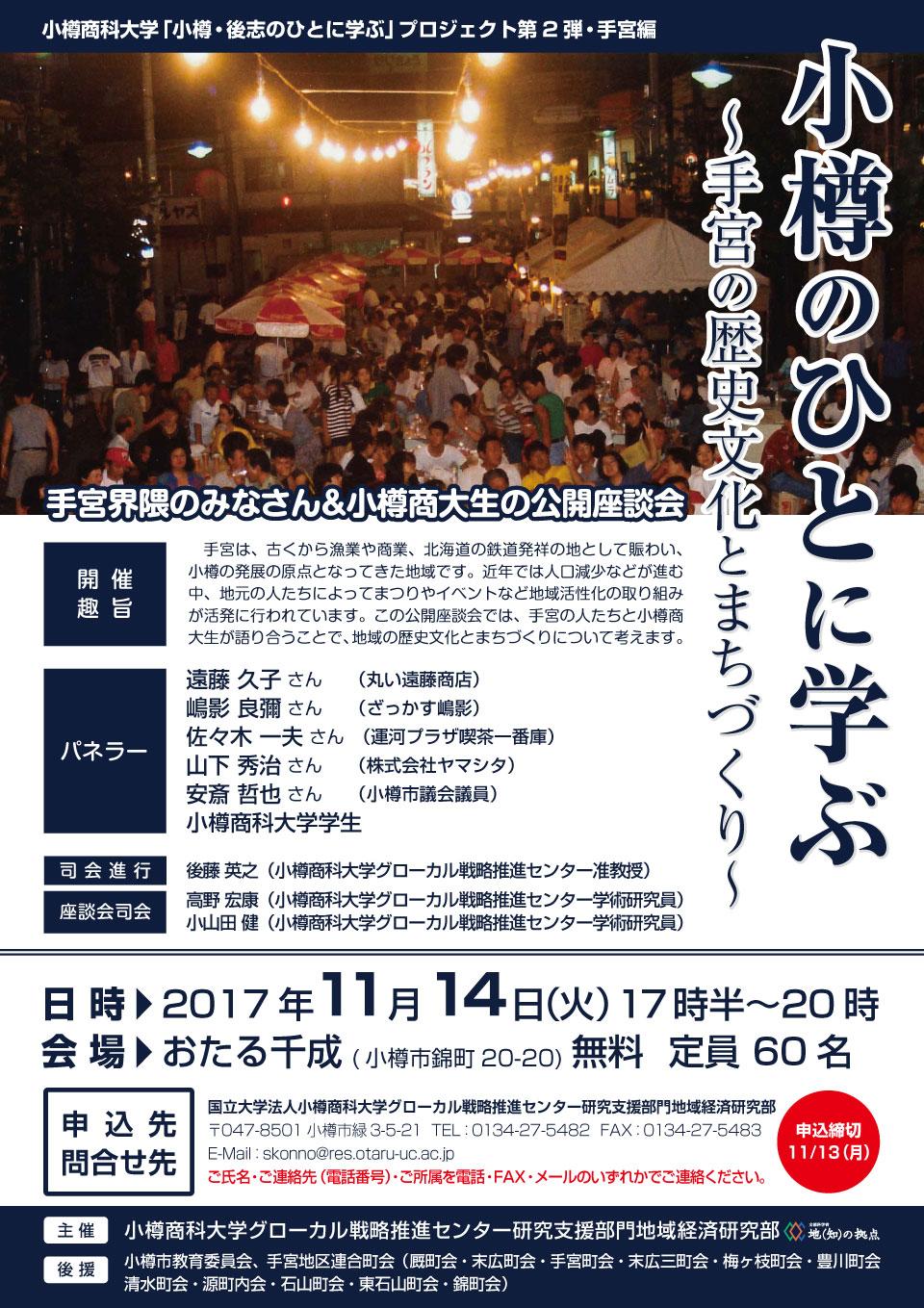 委員 小樽 市 会 教育