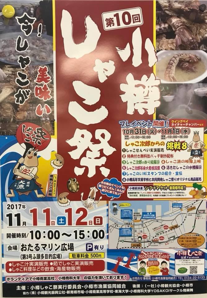 第10回小樽しゃこ祭り ポスター