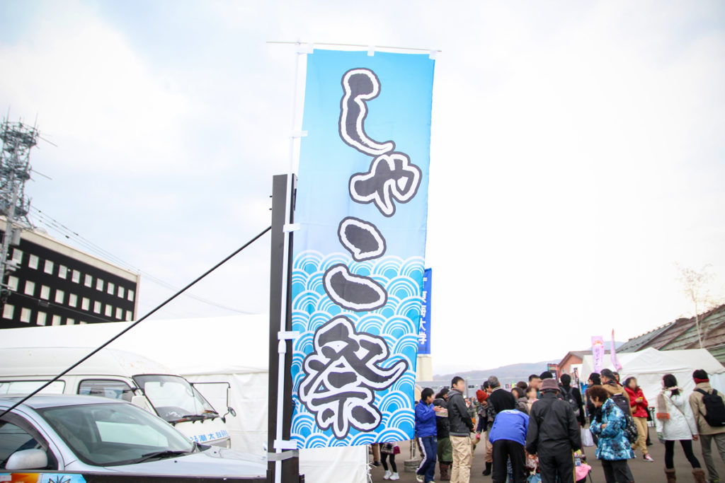 小樽しゃこ祭りの旗