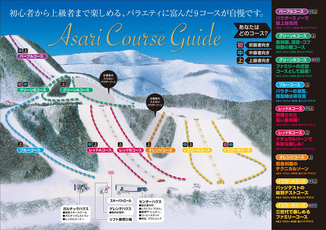 朝里川温泉スキー場の営業が終わるようです