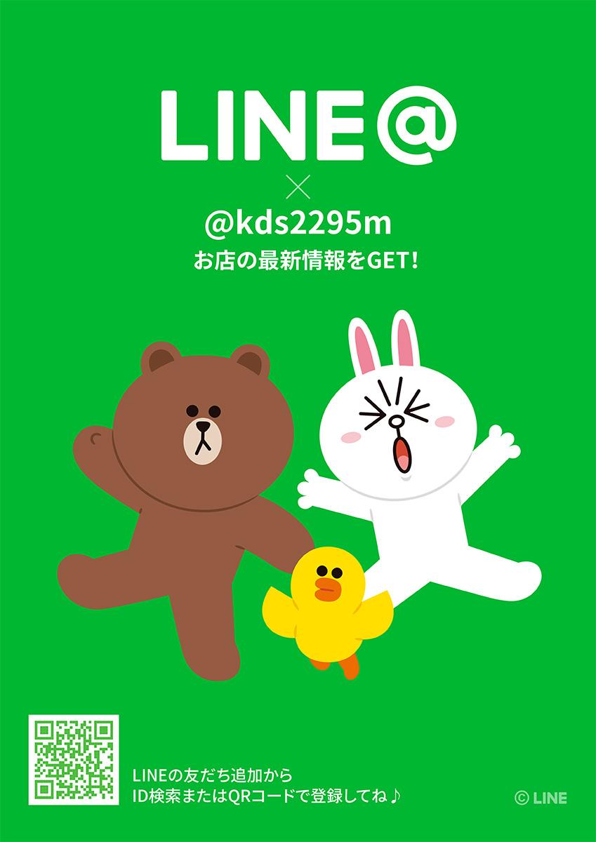 LINE@友達追加70人!